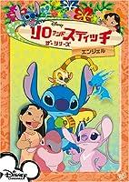 リロ&スティッチ ザ・シリーズ/エンジェル [DVD]
