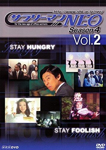 サラリーマンNEO Season4 Vol.2 [レンタル落ち]