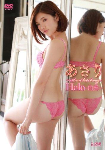 あさり Halo-白光- ~Asari 1st Image [DVD] -