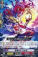 約束の火エルモ 【R】 BT05-038-R [カードファイト!!ヴァンガード] 《ブースター第5弾「双剣覚醒」》