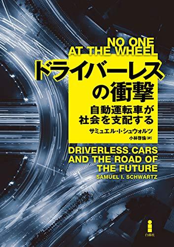 ドライバーレスの衝撃—自動運転車が社会を支配する