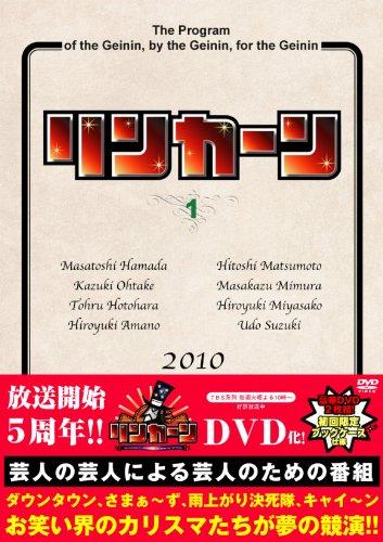 リンカーンDVD 1 [DVD]