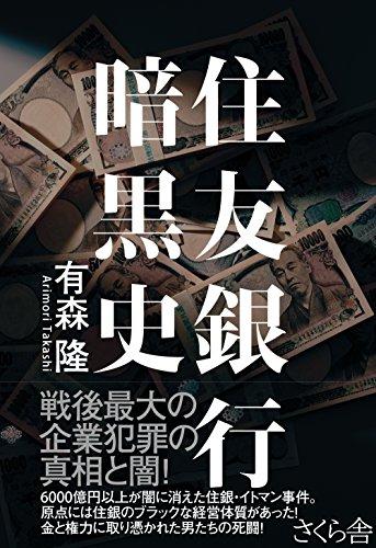 住友銀行暗黒史 -