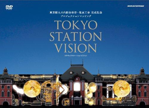 TOKYO STATION VISION トウキョウステーションビジョン ...