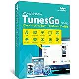 Wondershare Tunes Go(Win版) 永久ライセンス 音楽転送 データ移行 バックアップソフト iPhoneからitunesへ音楽転送 ipod音楽転送 データ引っ越しiPhone6S/6sPlusに対応! データバックアップ iOS9対応 ワンダーシェアー
