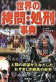世界の拷問・処刑事典