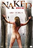 NAKED 凌辱の森[DVD]