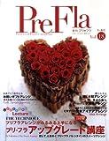 季刊 PreFla (プリ*フラ) 2009年 03月号 [雑誌] 画像
