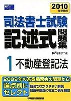 司法書士試験記述式問題集〈1〉不動産登記法〈2010年受験用〉