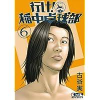 行け! 稲中卓球部(6) (講談社漫画文庫)
