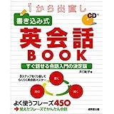 1から出直し 書き込み式英会話BOOK