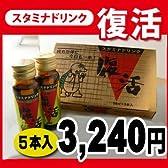 スッポンエキス 赤マムシ エキス配合 スタミナドリンク 復活 (50ml×5本)