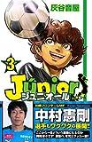 ジュニオール(3) (少年チャンピオン・コミックス)