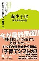 (091)超少子化 (ポプラ新書)