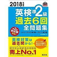 2018年度版 英検準2級 過去6回全問題集 (旺文社英検書)