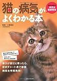 猫の病気がよくわかる本 画像