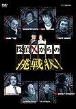 探偵Xからの挑戦状! DVD-BOX[DVD]