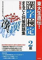 東大生直伝! 漢字検定2級まるごと対策問題集 改訂版