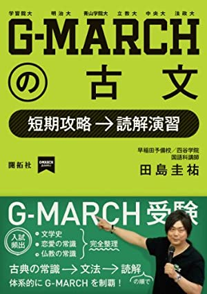 G-MARCHの古文:短期攻略→読解演習 (G-MARCH BOOKS)