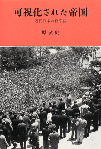 可視化された帝国―近代日本の行幸啓