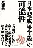 日本型「成果主義」の可能性