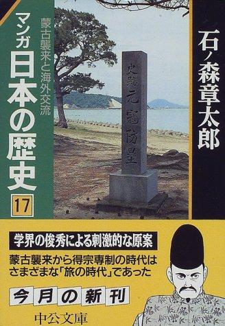 マンガ 日本の歴史〈17〉蒙古襲来と海外交流 (中公文庫)の詳細を見る