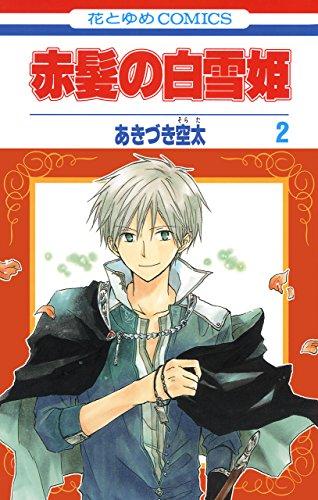 赤髪の白雪姫 2 (花とゆめコミックス)の詳細を見る