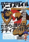 月刊 アニメスタイル 第2号 (ねんどろいどぷちナディア付属)