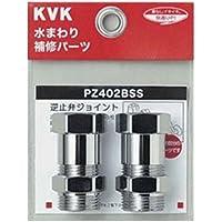 KVK ケーブイケー 逆止弁アダプター (2個セット) 【PZ402BSS】