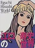 江口寿史の世界