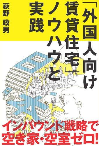 「外国人向け賃貸住宅」ノウハウと実践 (QP books)の詳細を見る
