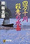 四万十川 殺意の水面 (祥伝社文庫)