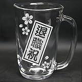 文字入れグラス (退職祝) 文字入 ジョッキ ギフト プレゼント ビールジョッキ ガラス 父の日 還暦祝 退職祝 (退職祝)