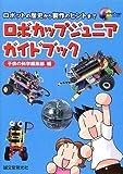 ロボカップジュニアガイドブック―ロボットの歴史から製作のヒントまで
