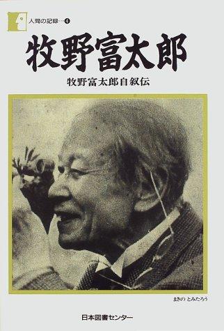 牧野富太郎―牧野富太郎自叙伝 (人間の記録 (4))