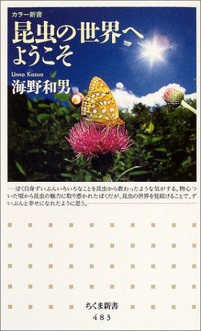 昆虫の世界へようこそ (ちくま新書)