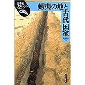 蝦夷の地と古代国家 (日本史リブレット)