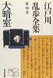 江戸川乱歩全集 第10巻 大暗室 (光文社文庫)