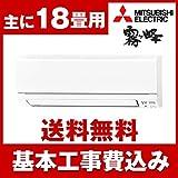 標準設置工事セット MITSUBISHI MSZ-GE5616S-W ピュアホワイト 霧ヶ峰GEシリーズ [エアコン (主に18畳・200V)]