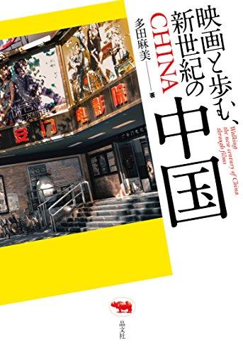 映画と歩む、新世紀の中国の詳細を見る