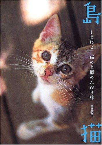 島猫 猫の楽園のんびり旅の詳細を見る