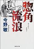 惣角流浪 (集英社文庫)
