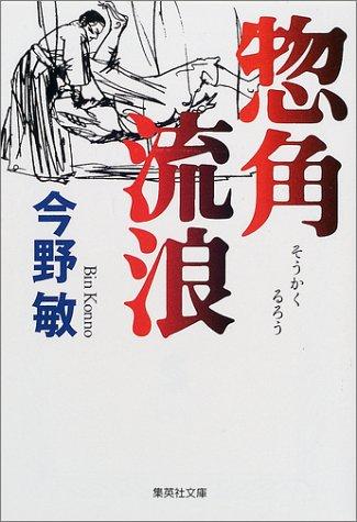 惣角流浪 (集英社文庫)の詳細を見る