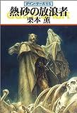 熱砂の放浪者―グイン・サーガ(93) (ハヤカワ文庫JA)