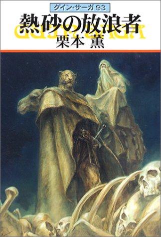 熱砂の放浪者―グイン・サーガ(93) (ハヤカワ文庫JA)の詳細を見る