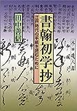 『書翰初学抄』―江戸時代の手紙を読むために