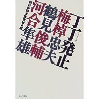 丁丁発止―梅棹忠夫・鶴見俊輔・河合隼雄