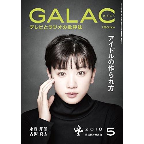 GALAC 2018年5月号