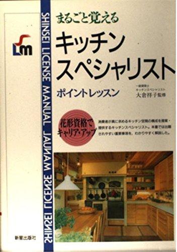 まるごと覚えるキッチンスペシャリスト ポイントレッスン (Shinsei license manual)