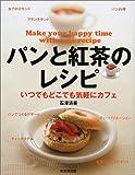 パンと紅茶のレシピ―いつでもどこでも気軽にカフェ